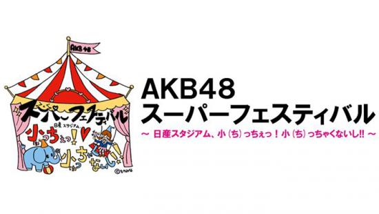 akb48-super-festival-nissan