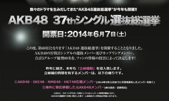 0323_akb48-37th-single-senbatsu-sousenkyo_title